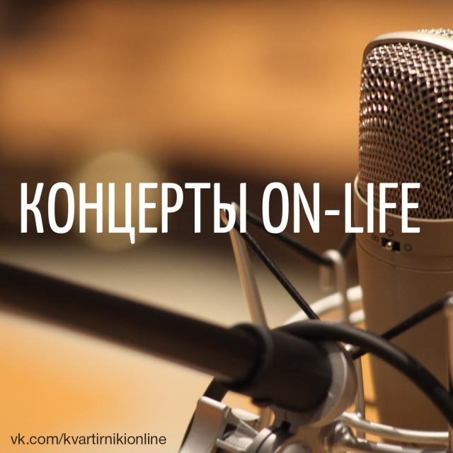 Онлайн-трансляции концертов