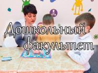 Дошкольный факультет